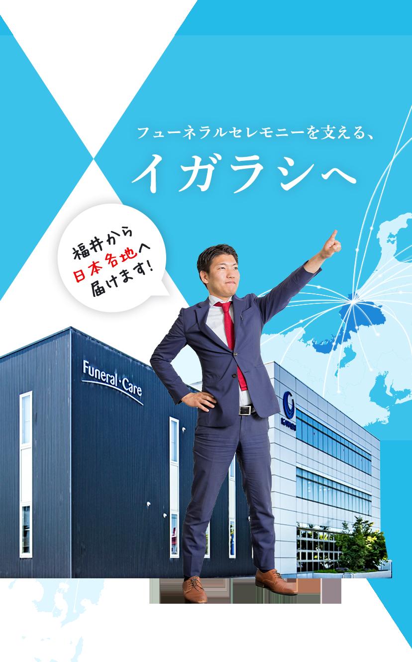 フューネラルセレモニーを支える、イガラシへ福井から日本各地へ届けます!