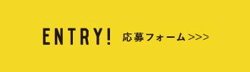 ENTRY!応募フォーム>>>リクナビ2021