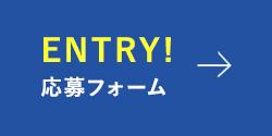 ENTRY!応募フォーム