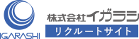 IGARASHI 株式会社イガラシ リクルートサイト